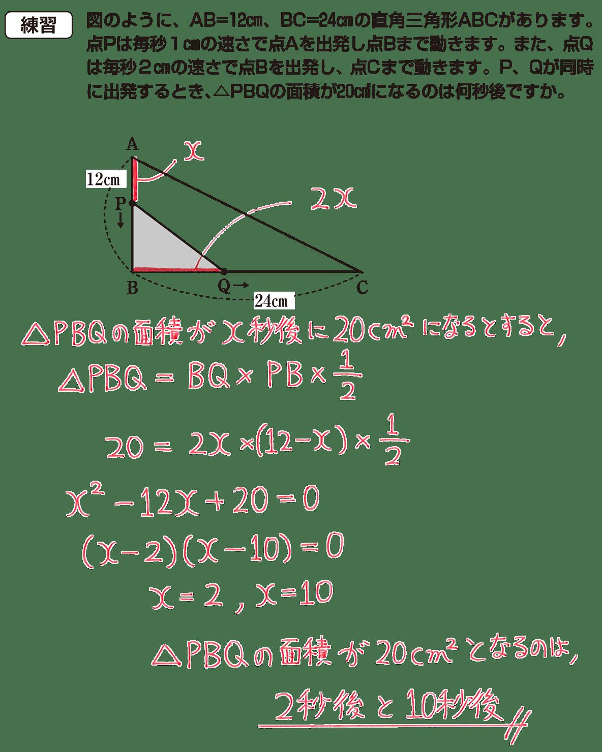 中3 数学206 練習の答え