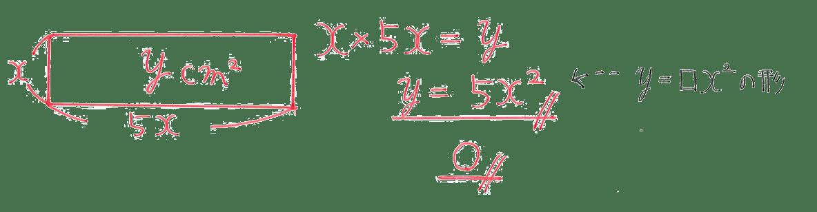 中3 数学207 練習(1)の答え