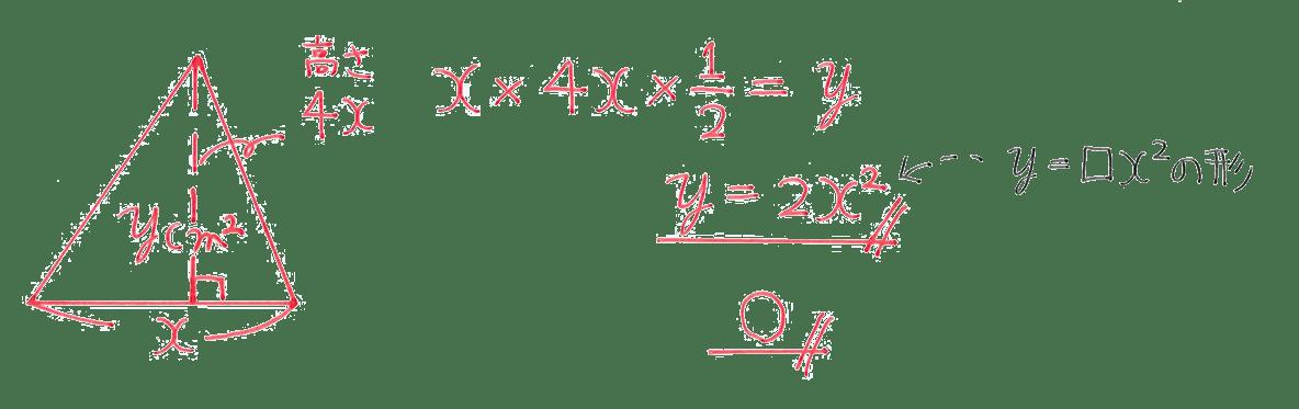 中3 数学207 練習(3)の答え