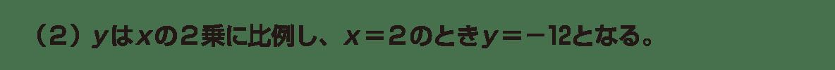 中3 数学208 例題(2)