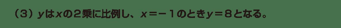中3 数学208 例題(3)