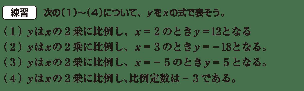 中3 数学208 練習