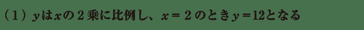 中3 数学208 練習(1)