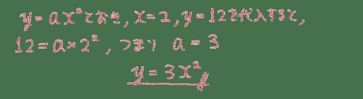 中3 数学208 練習(1)の答え