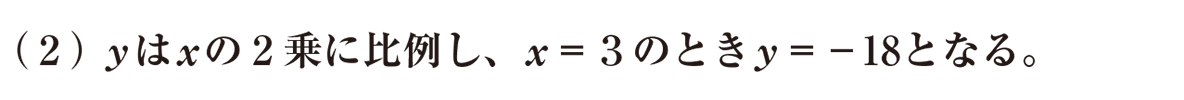中3 数学208 練習(2)