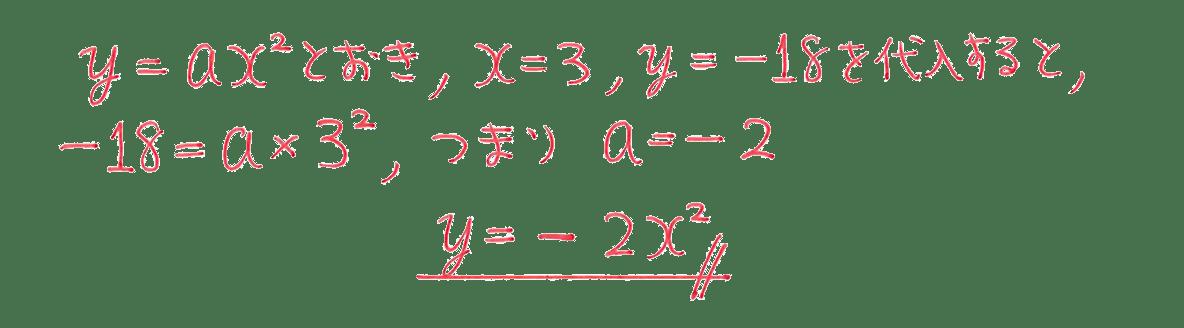中3 数学208 練習(2)の答え