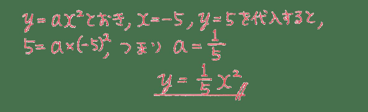 中3 数学208 練習(3)の答え