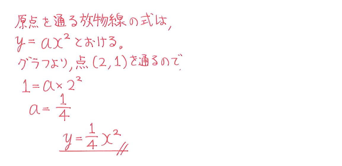 中3 数学211 練習(1)の答え
