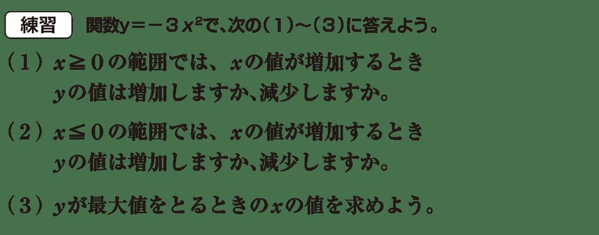 中3 数学212 練習