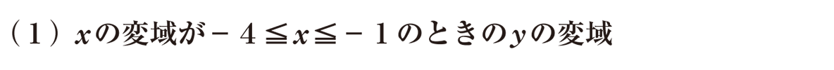 中3 数学213 練習(1)