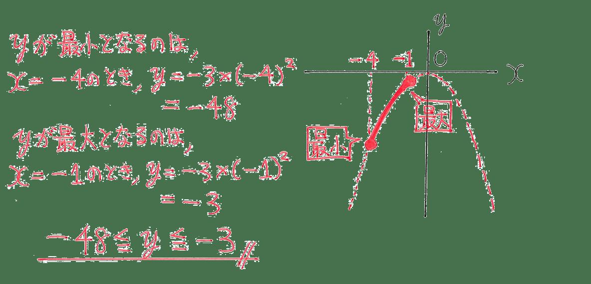 中3 数学213 練習(1)の答え
