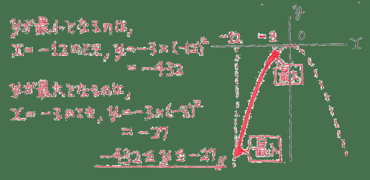 中3 数学213 練習(3)の答え