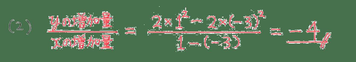 中3 数学214 例題(2)の答え