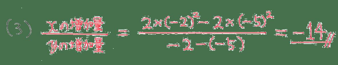 中3 数学214 例題(3)の答え