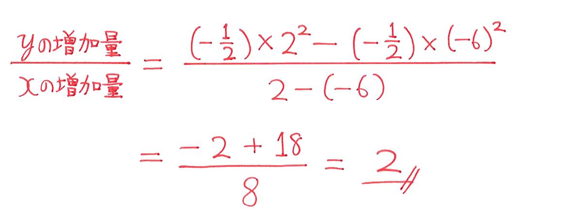 中3 数学214 練習(2)の答え