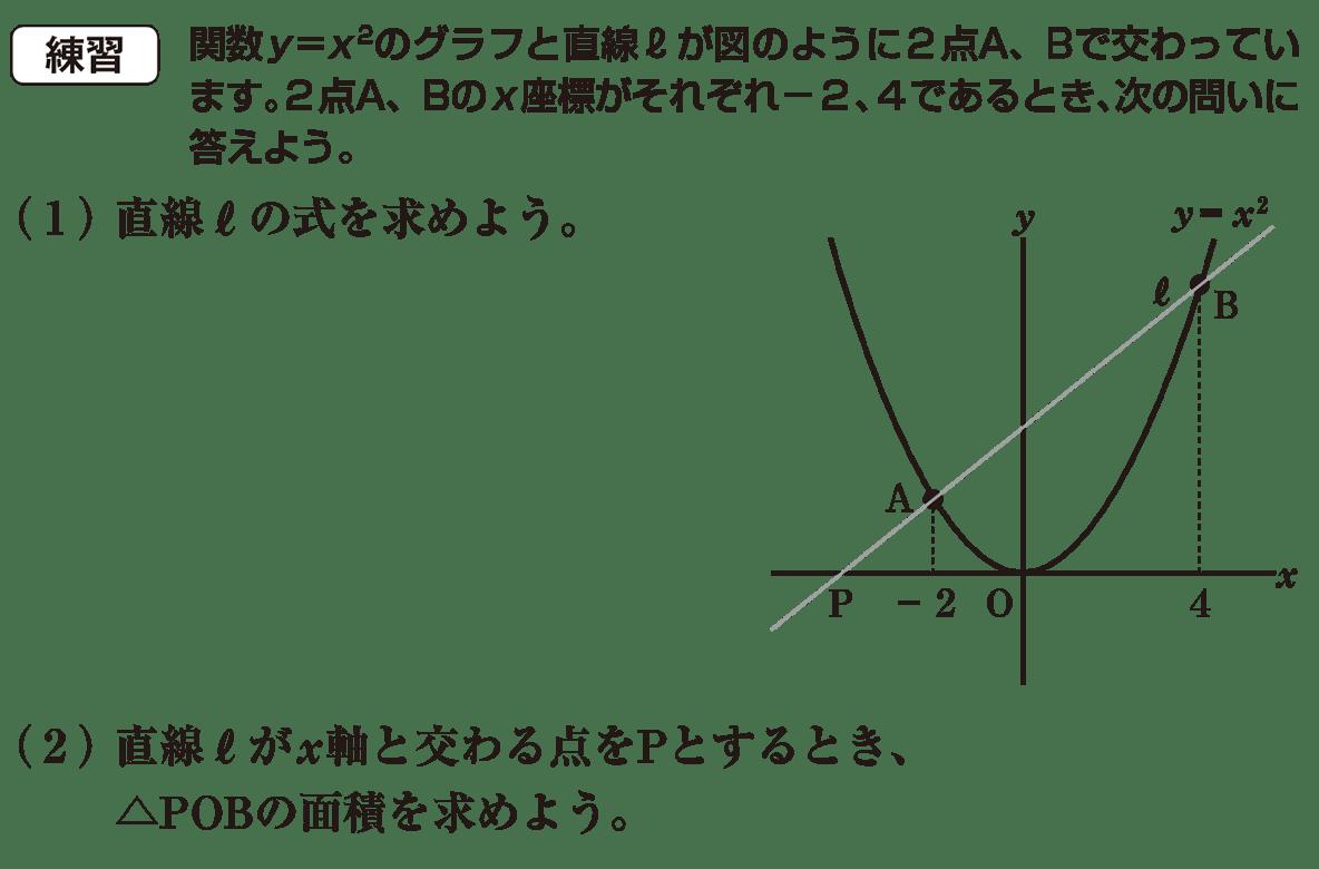 中3 数学218 練習
