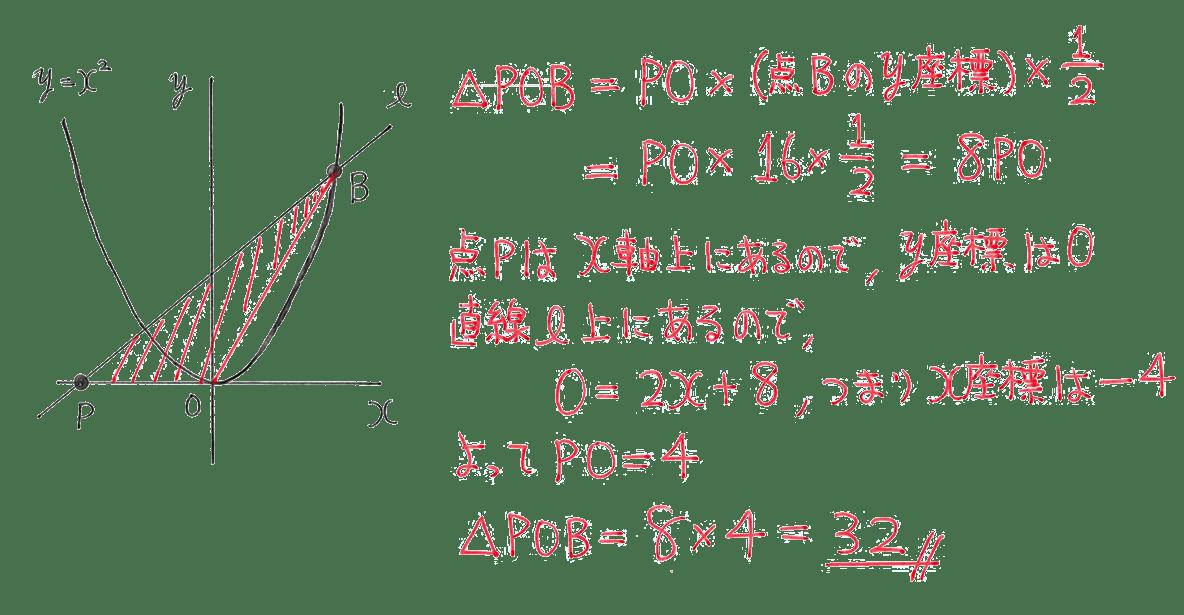 中3 数学218 練習(2)の答え