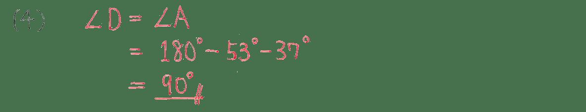 中3 数学219 例題(4)の答え