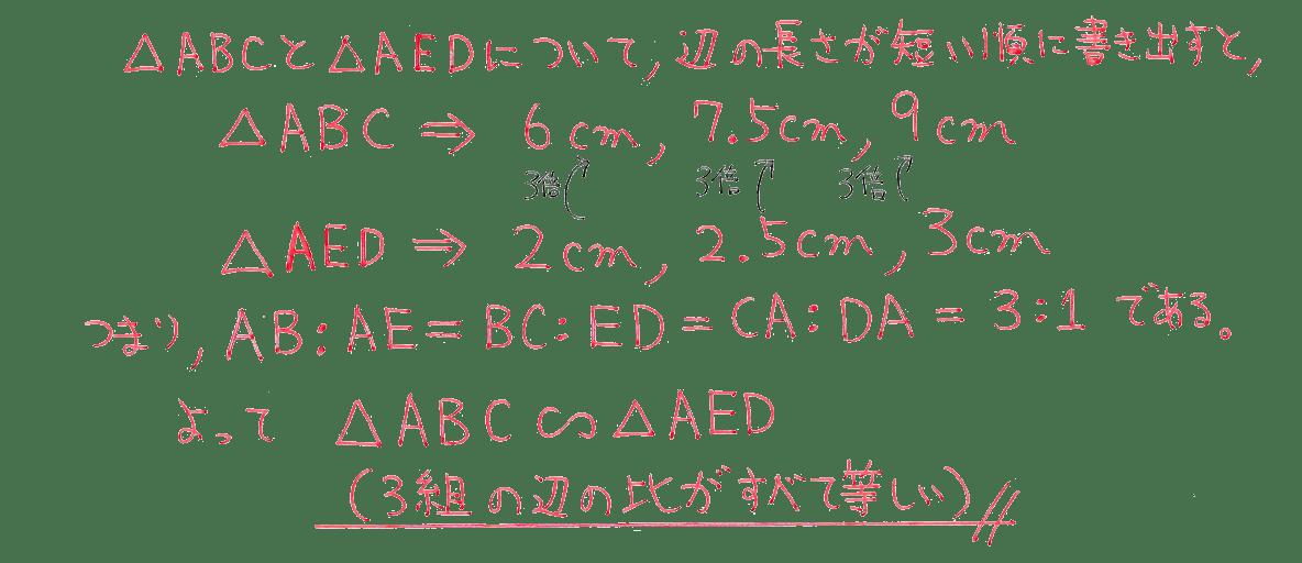 中3 数学221 練習の答え