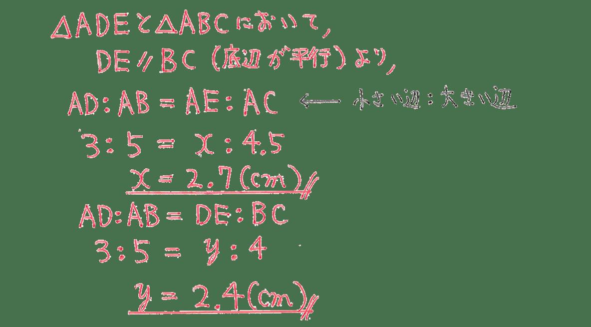 中3 数学225 例題の答え