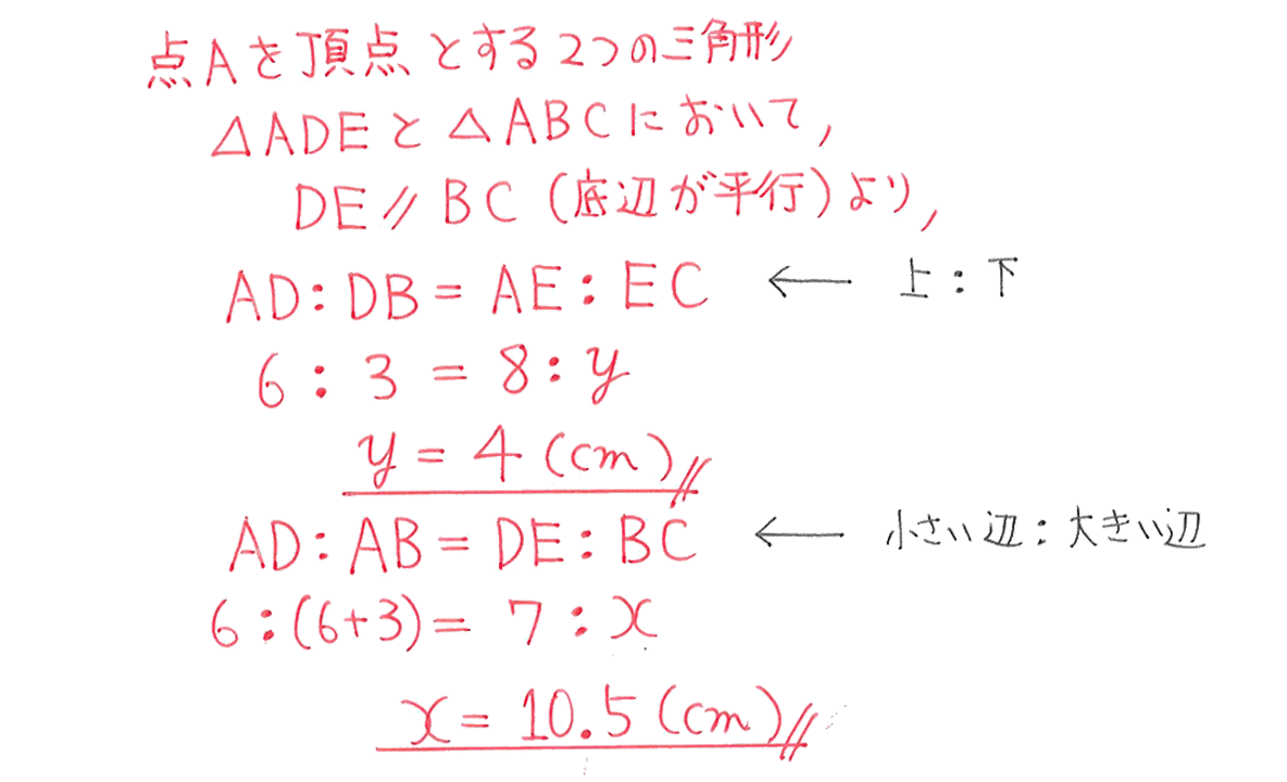 中3 数学226 練習の答え