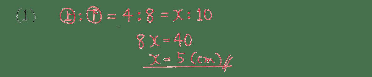 中3 数学227 例題(1)の答え