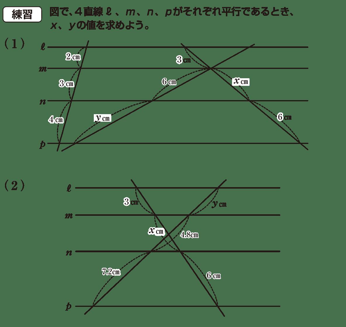中3 数学227 練習