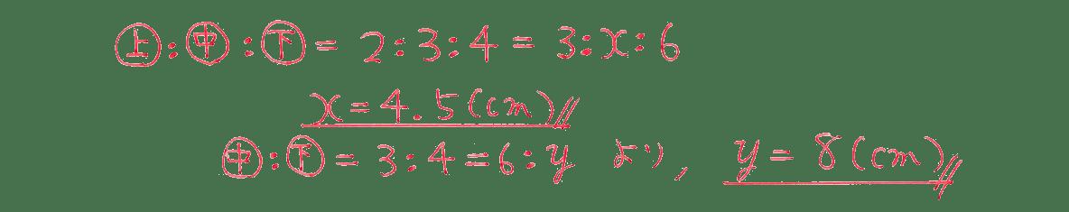 中3 数学227 練習(1)の答え