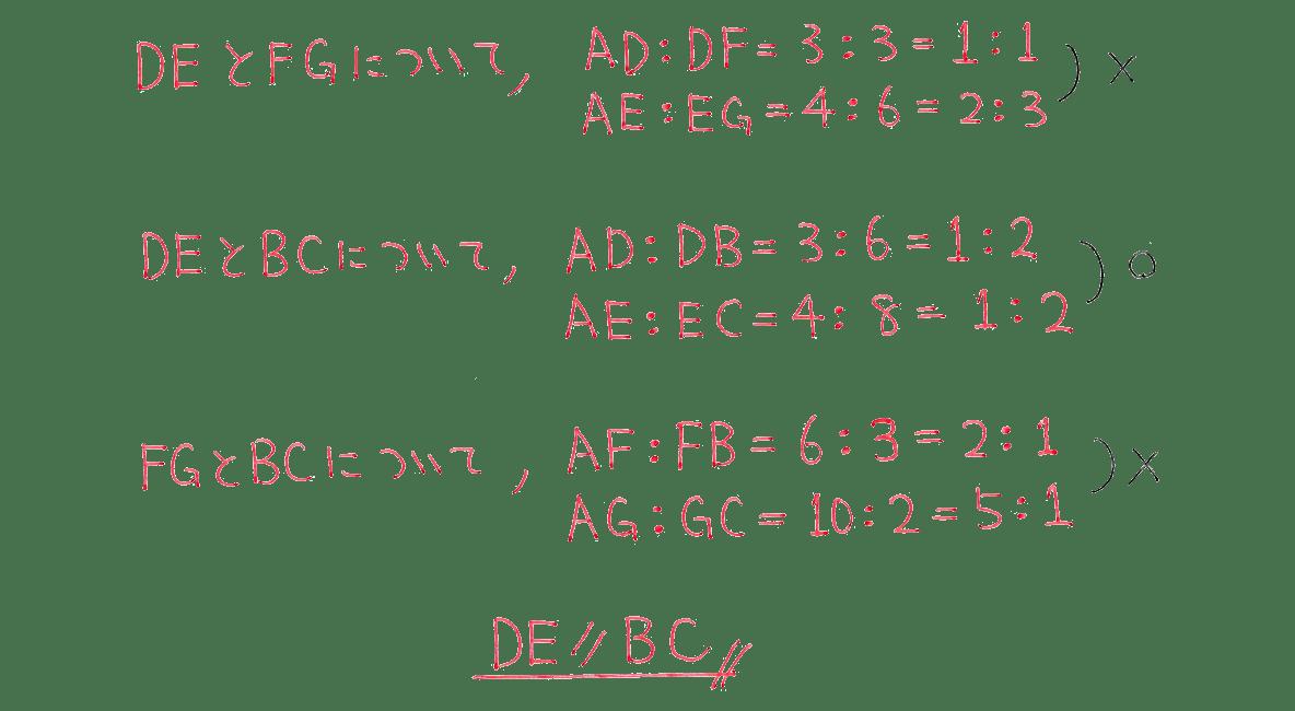 中3 数学228 例題の答え