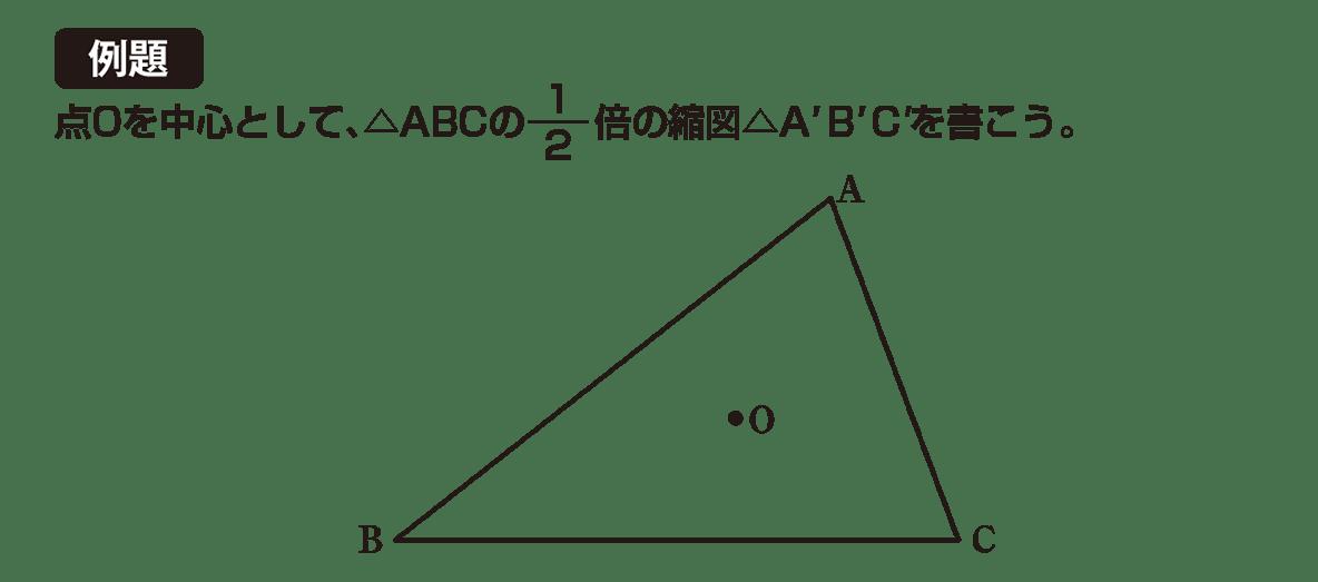 中3 数学229 例題