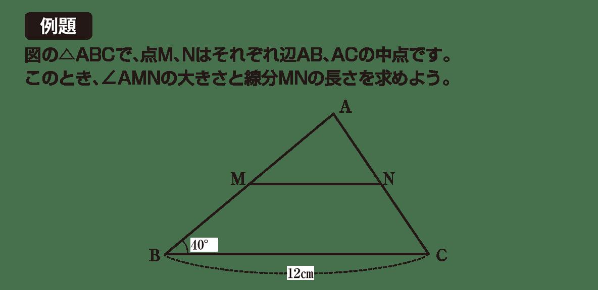 中3 数学230 例題