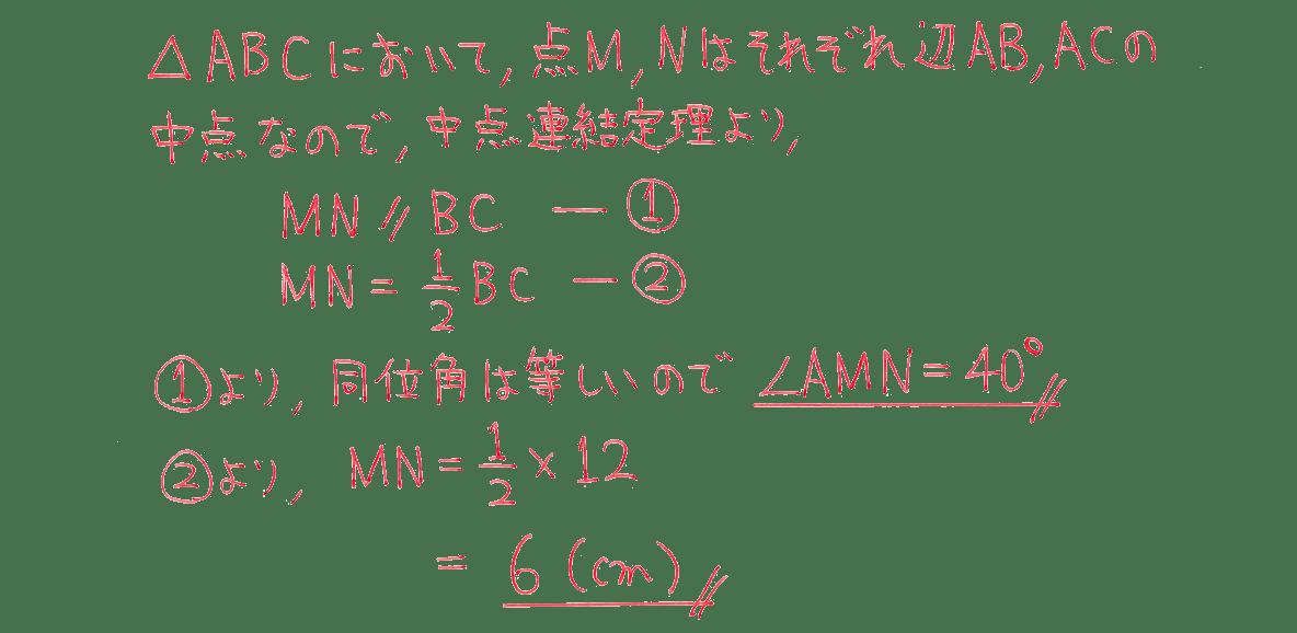 中3 数学230 例題の答え