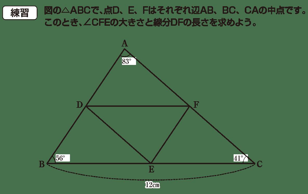 中3 数学230 練習