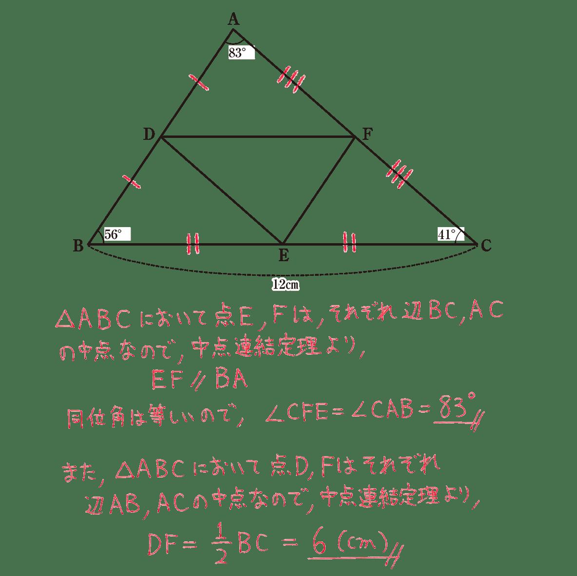 中3 数学230 練習の答え