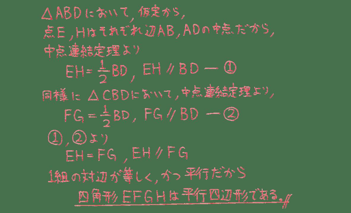中3 数学231 例題の答え