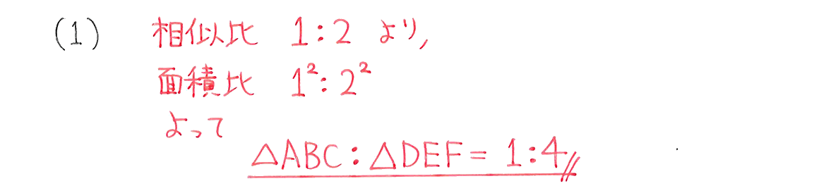 中3 数学232 例題(1)の答え