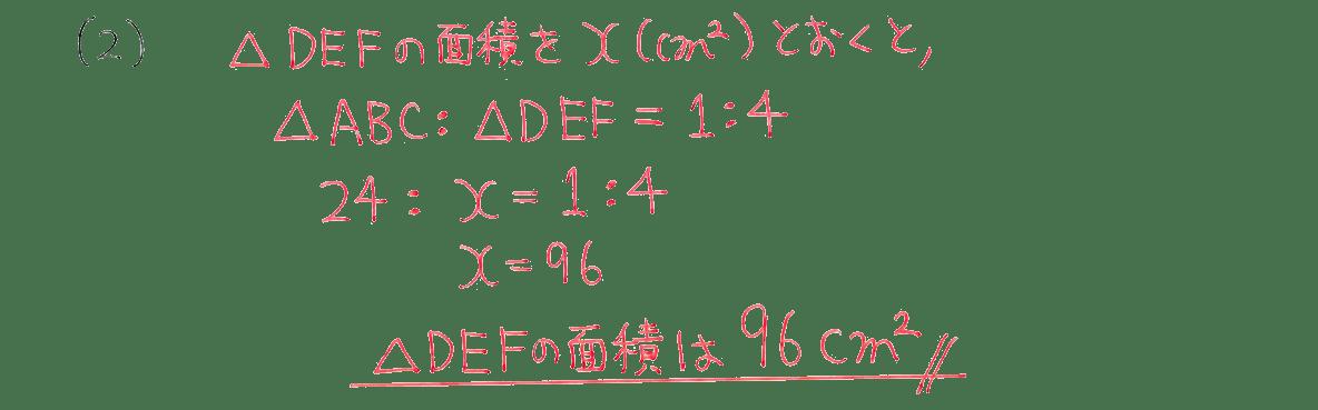 中3 数学232 例題(2)の答え