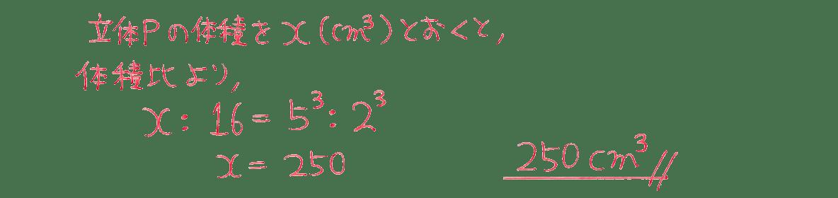 中3 数学233 練習(3)の答え