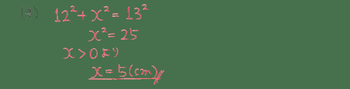 中3 数学235 例題(4)の答え