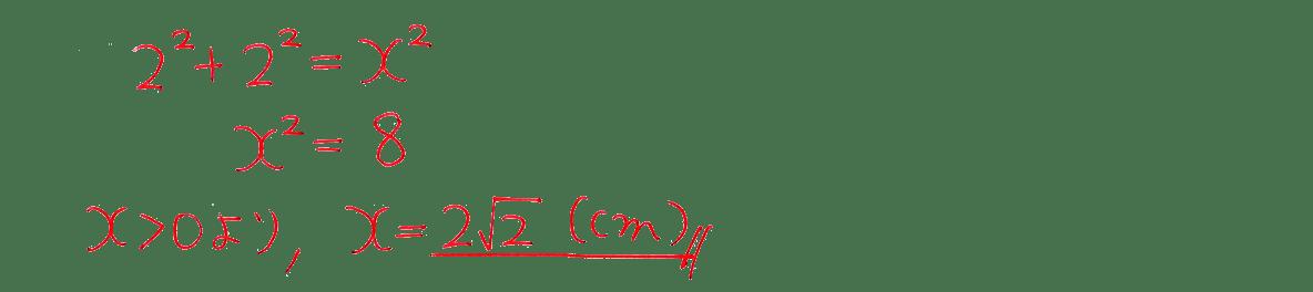 中3 数学235 練習(4)の答え