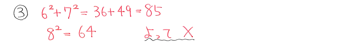 中3 数学236 例題③の答え
