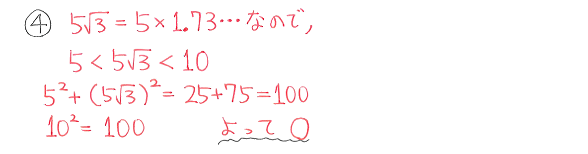 中3 数学236 例題④の答え