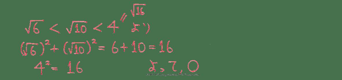 中3 数学236 練習②の答え