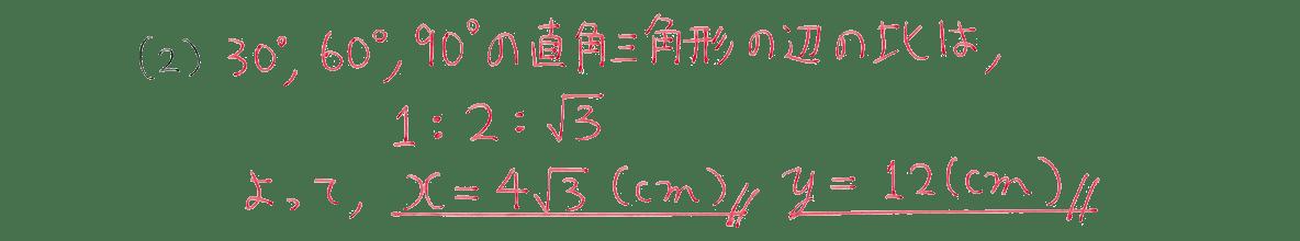 中3 数学237 例題(2)の答え
