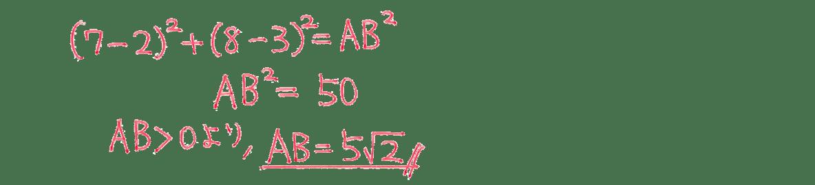 中3 数学238 練習(3)の答え