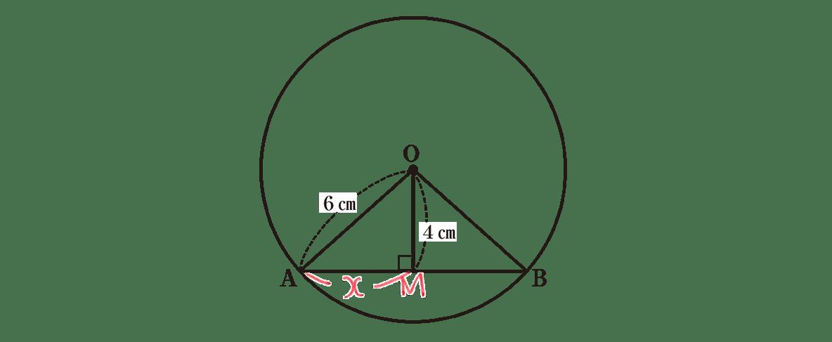 中3 数学239 例題の答え 問題の図に点Mを書き込んだもの