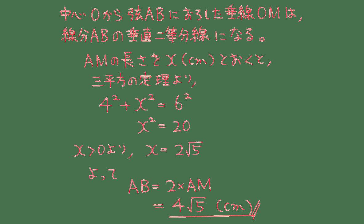 中3 数学239 例題の答え