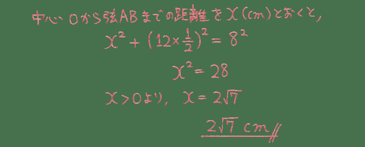 中3 数学239 練習の答え