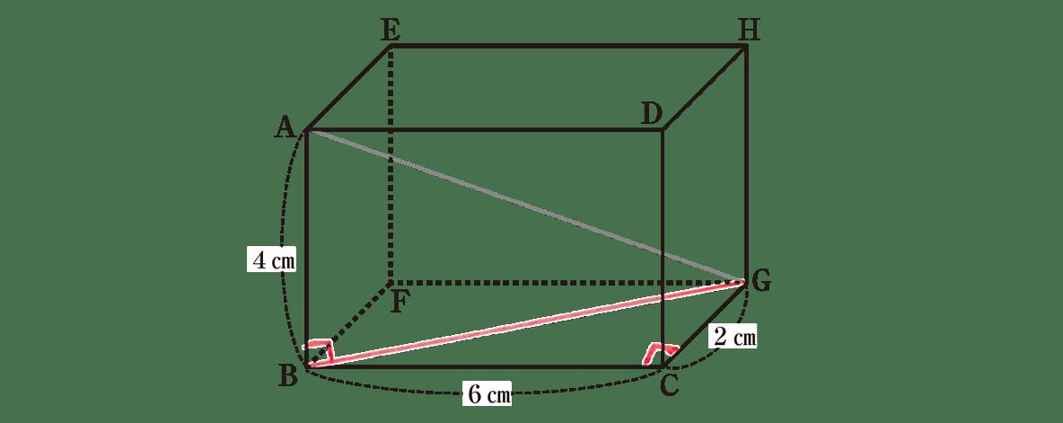 中3 数学240 例題の答え 問題の図にBGを結んだもの