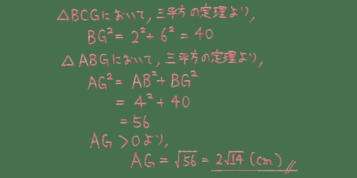 中3 数学240 例題の答え